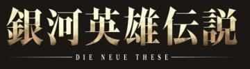 『銀河英雄伝説 Die Neue These』、続編(全24話)制作決定!超特報PVも解禁