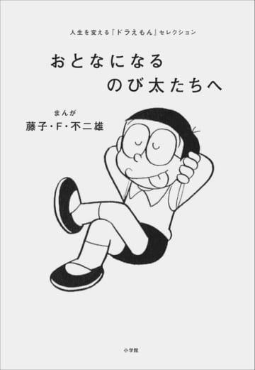 声優・梶裕貴、俳優・菅田将暉らが夢を叶えた方法は? 人生を変える「ドラえもん」セレクション発売