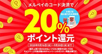 メルペイ20%還元キャンペーン コード決済・ポスターのある店舗限定