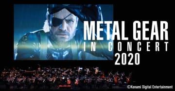 「メタルギア in コンサート2020 」10月開催!初のライブ配信や来場者全員に限定マスクをプレゼント