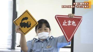 外国人留学生が日本の交通ルールなどを学ぶ