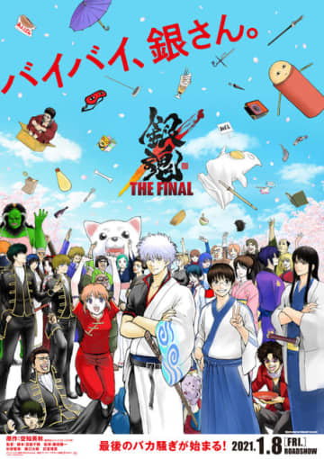 「銀魂 THE FINAL」公開記念 アニメシリーズの名エピソード総選挙が開催だァァァァ!! 銀さんたちのキャラ設定画も公開