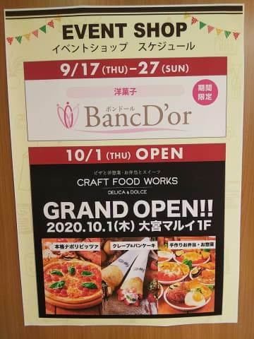 【大宮西口】マルイ1階フードコートが10/1リニューアルオープン!ピザ・クレープ&パンケーキ・弁当・お惣菜など