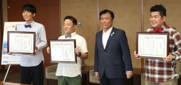 「ゴリパラ」3人大使が、福岡の魅力発信 県が「ファンクラブ」新設