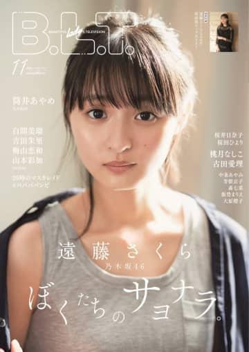 乃木坂46・遠藤さくらが雑誌「B.L.T.」の表紙に登場!19ページにわたるグラビアも掲載!