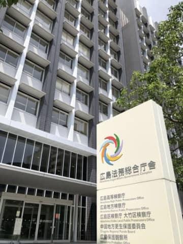 広島地検が入る広島法務総合庁舎(広島市中区)