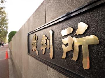 松永弁護士の上告は、最高裁第2小法廷にて棄却が決定された。東京ミネルヴァの巨額破産問題に関して、裁判所も弁護士会同様に大きな責任があるといえよう。(Getty Imagesより)