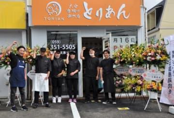【オープンした「とりあん松本街道店」=四日市市松本三丁目で】