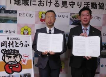 【協定を結んだ西口社長(左)と鈴木市長=伊勢市役所で】
