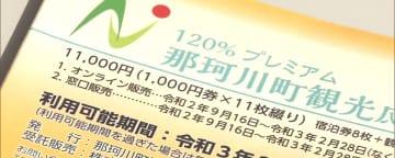 5千円で1万1千円分のクーポン 那珂川町で販売