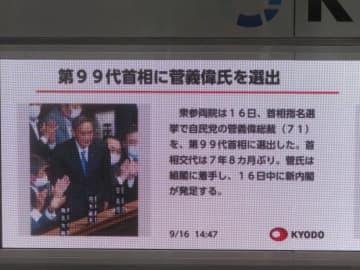 菅氏は首相としてどこまでやっていけるか―中国メディア