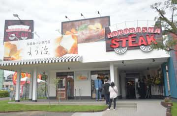 オープンしたステーキ専門店「ステーキハウス幌馬車」と高級食パン専門店「よう治」=水戸市見和