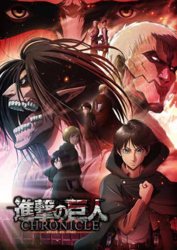 2020年11月18日「『進撃の巨人』〜クロニクル〜」Blu-ray&DVD発売決定!