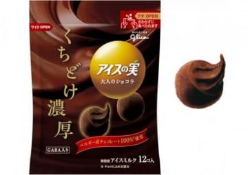 """「アイスの実」史上最も""""濃厚なショコラ""""誕生! くちどけの良さもパワーアップ"""