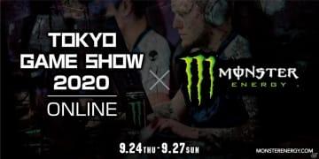 モンスターエナジーが東京ゲームショウ2020 オンラインのオフィシャルドリンクに決定!
