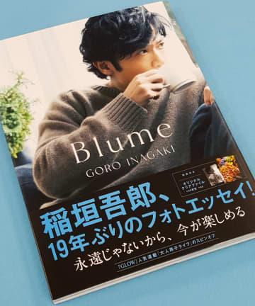 稲垣吾郎、19年ぶりの著書で見えた日常「もしも同棲してたら」妄想が止まらない