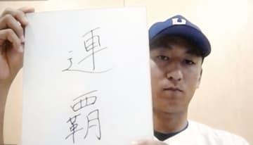 東京六大学野球秋季リーグ開幕へ向け、「連覇」と色紙に記した法大の高田孝一投手=17日
