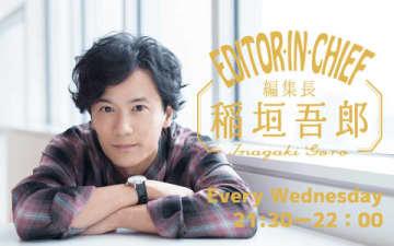 稲垣吾郎、19年ぶりフォトエッセイ『Blume』発売!「皆さんだったら、これはもう56冊くらい…」