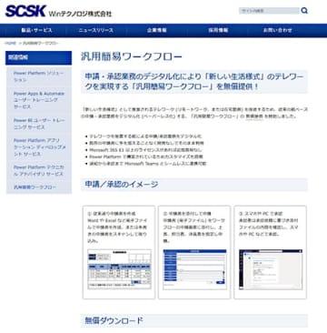Winテクノロジ、紙での申請・承認業務をデジタル化する「汎用簡易ワークフロー」無償提供 画像