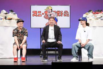 かまいたち山内の「70万円」スニーカーを人気YouTuberが撮ると…… 「スニーカー同好会」オンラインイベント