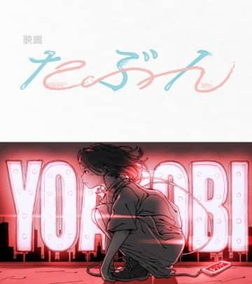 YOASOBIの原作小説「たぶん」実写映画化!
