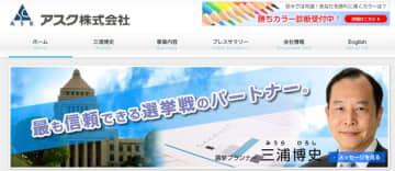 三浦博史氏ってどんな人?菅義偉首相が会食、石原慎太郎も手がけた「日本初の選挙プランナー」