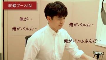 """声優・伊東健人、""""大人の癒し系パルム""""になりきったムービー公開「癒してあげたいと思います」ウインクシーンも収録♪"""