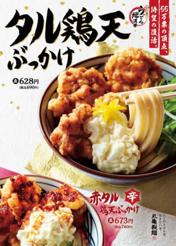 「丸亀製麺」総選挙1位のうどんが期間限定で復活! たっぷりのタルタルが食欲を刺激