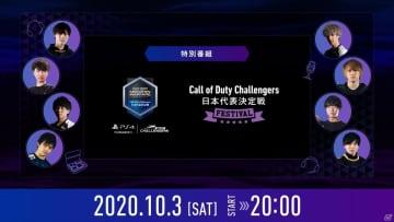 「CoD Challengers日本代表決定戦」の出場選手たちが試合を振り返る特別番組が10月3日に配信!