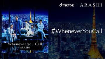 TikTok、ARASHIの「#WheneverYouCall」チャレンジが開催中!