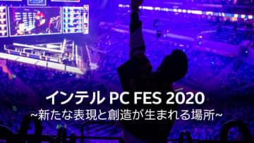 GLIM SPANKYのオンラインセッションやeスポーツ大会と盛りだくさん!『インテル PC FES 2020』が開催決定