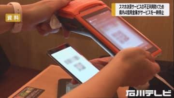 メルペイ・楽天Edyの一部取扱停止…スマホ決済サービスで不正利用相次ぎ 石川県内の4つの信金