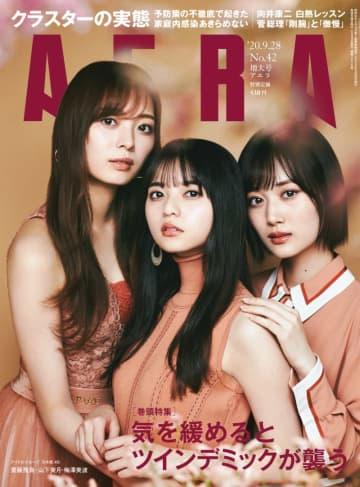 乃木坂46・齋藤飛鳥、山下美月、梅澤美波が雑誌「AERA」に登場!映画「映像研には手を出すな!」や、グループについて語る