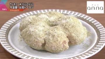 話題の台湾ドーナツも!大阪で見つけた「一度は食べたい」絶品グルメ
