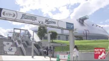 入場制限緩和 札幌ドームのファイターズに8000人余り 熱気あふれる応援 チームを後押し