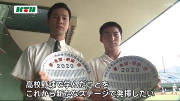 異例の夏を戦った長崎県内の高校球児に記念品