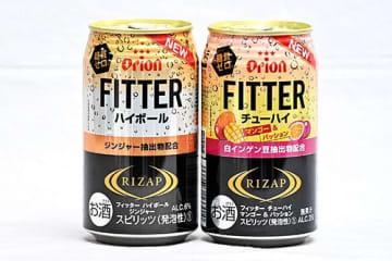糖質ゼロのハイボールやチューハイ、オリオンが「FITTER」第二弾 ジンジャーやマンゴー効かせ
