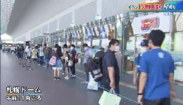 ファイターズ戦の観客上限1万5000人に緩和~札幌ドーム