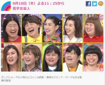<アメトーーク!>(テレビ朝日系) 勢いに乗る若手女芸人5組、芸風をしっかりアピール!「第7世代」で羽ばたこうとする若手の悩みや苦労がよくわかり、とてもよくできた回だった!