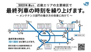 JR西日本、近畿圏で最終列車繰り上げ 2021年春から深夜帯48本削減 画像