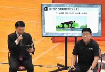 千葉ジェッツ、初の専用練習場設立を発表 「ロックアイス体育館」来春完成