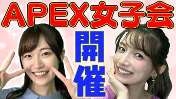 後藤真希、前島亜美と『Apex Legends』コラボゲーム実況!「かなり盛り上がって楽しかったです!」