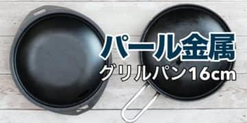 持ち手が熱くならない!1つは持っておきたい鉄製コンパクトグリルパン【動画】