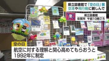 県立図書館で「空の日」の特別イベント【佐賀県】