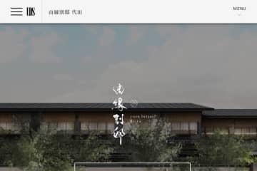 小田急・UDS、下北線路街に温泉旅館「由縁別邸 代田」を9月28日開業 画像