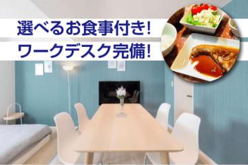 海外駐在員様向け お食事,デスクチェア,高速無制限Wi-Fi,行き帰り送迎付き「コロナ完全隔離プラン」開始