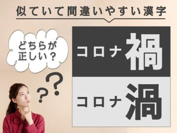 コロナ禍?コロナ渦?間違えやすく迷いやすい漢字