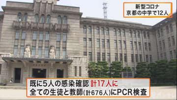 京都市の中学校で新たに12人コロナ感染