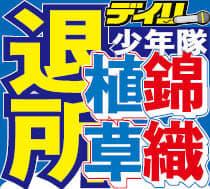 少年隊・錦織「最後のワガママ」植草とジャニーズ年内退所 デビュー35周年