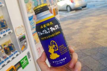 1本450円!? 癖が強い自販機で見つけた謎の高級缶コーヒーをレビュー
